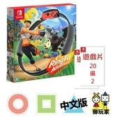 御玩家 預購2月底 NS 健身環大冒險 中文版 +1790軟體20選2 送贈品