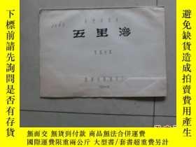 二手書博民逛書店彩色紀錄片--五里灣罕見完成臺本22233 西安電影製片廠 西安