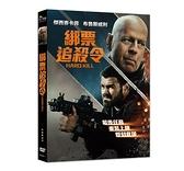 【停看聽音響唱片】【DVD】綁票追殺令