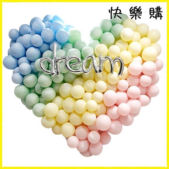 【快樂購】派對氣球 馬卡龍氣球婚慶用品結婚浪漫裝飾場景氣球