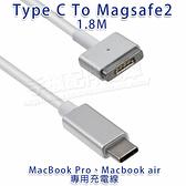 【蘋果筆電專用】USB Type-C 轉 MagSafe 2 充電線 180cm/磁性接頭/2代T頭/MacBook Pro/MacBook Air-ZW