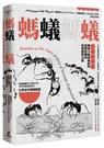 螞蟻螞蟻:螞蟻大師威爾森與霍德伯勒的科學探索之旅(特別收錄螞蟻...【城邦讀書花園】