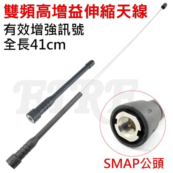 對講機專用 雙頻 高增益伸縮天線 增強訊號 SMAP 公頭 公型 隱藏式伸縮 好攜帶 無線電