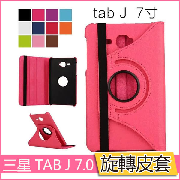三星 Samsung Galaxy TAB J 7.0 皮套 三星 T285YD 保護套 荔枝紋 360旋轉 支架 平板皮套 全包