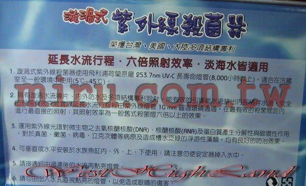 【西高地水族坊】雅柏AVA 漩渦式紫外線殺菌燈組15W