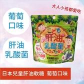 日本UNIMAT兒童乳酸菌肝油軟糖(葡萄口味)