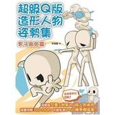 超級Q版造形人物姿勢集男子角色篇