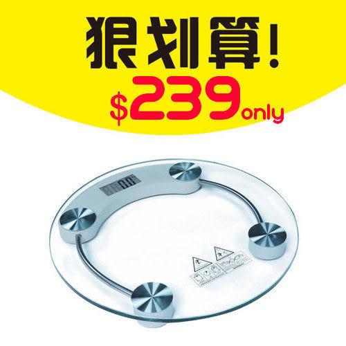鋼化玻璃電子體重計 家用體重秤