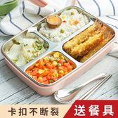 不鏽鋼保溫飯盒便當盒成人分格小學生食堂簡約韓國兒童帶蓋快餐盒【店慶8折促銷】