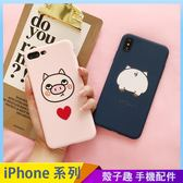 俏皮卡通豬 iPhone iX i7 i8 i6 i6s plus 手機殼 全包邊防摔殼 保護殼保護套 磨砂軟殼