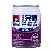 桂格完膳營養素100鉻無糖不甜250ml 24罐 [美十樂藥妝保健]