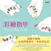 韓國時尚紓壓著色書II:彩繪指甲