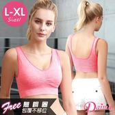 運動內衣(L、XL)完美包覆超強穩定吸汗透氣零負擔時尚麻花色系(粉色)【Daima黛瑪】