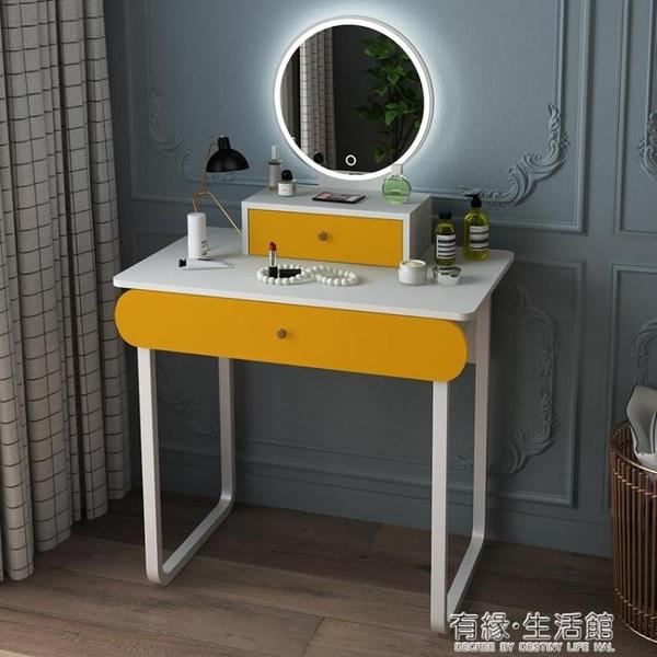 化妝桌 簡約現代北歐梳妝台化妝台網紅ins風臥室簡易女化妝桌收納櫃小型AQ 有緣生活館