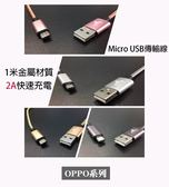 『Micro USB 1米金屬傳輸線』歐珀 OPPO R7+ R7 Plus 金屬線 充電線 傳輸線 快速充電