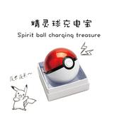 精靈球充電寶12000毫安培培大容量迷妳神奇寶貝球行動電源 朵拉朵