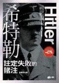 (二手書)希特勒-註定失敗的賭注