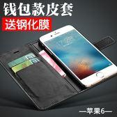 店慶優惠-iphone6plus手機殼翻蓋式蘋果7原裝皮套