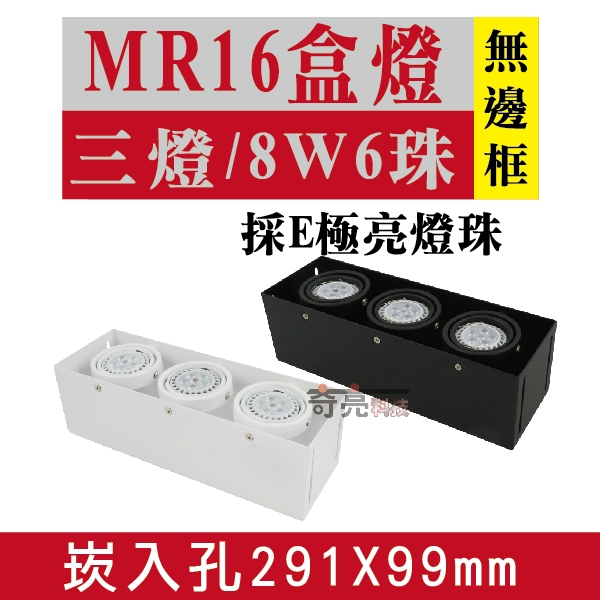 E極亮 【奇亮科技】含稅 MR16 LED 8W6珠*3燈 崁孔29.1X9.9公分 無邊框方型崁燈 LED盒燈