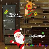 壁貼【橘果設計】耶誕聖誕老公公(靜電款) DIY組合壁貼 牆貼 壁紙 室內設計 裝潢 無痕壁貼 佈置