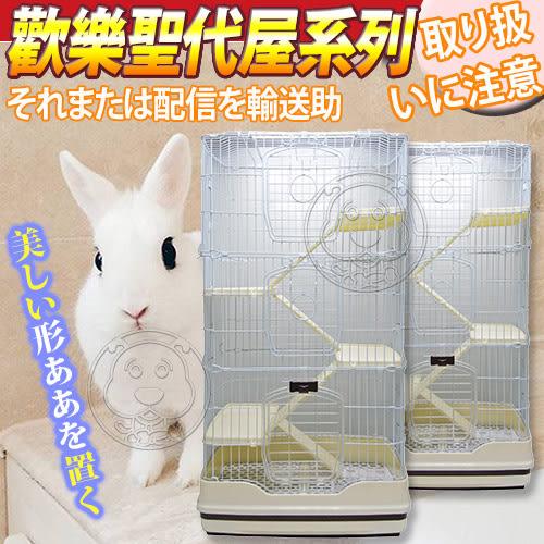 【培菓平價寵物網】寵物補給站》PPS-153愛兔歡樂聖代屋系列三層巧克力兔貓貂籠