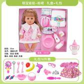 智能仿真嬰兒洋娃娃說話喝水尿尿睡眠寶寶女童兒童過家家女孩玩具【快速出貨】