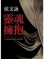 二手書博民逛書店 《靈魂擁抱》 R2Y ISBN:9789573323464│侯文詠