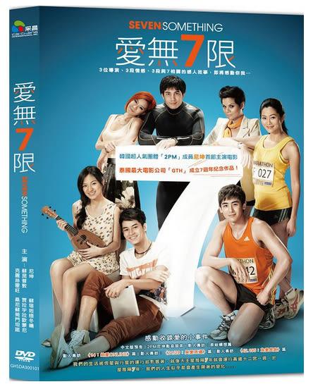 愛無七限DVD
