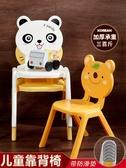 卡通造型兒童椅子寫字靠背椅家用 cf 全館免運