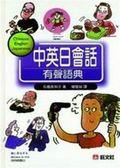 (二手書)中英日會話有聲語典(書+CD)
