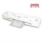 ◤全新品 含稅 免運費◢ AURORA 震旦 A3專業型護貝機 ( LM3231H / 白色 )