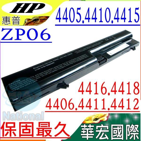 HP電池(保固最久)-惠普 ZP06,4405,4406,4410s,4411s,4415s,4416s,HSTNN-I60C-4,HSTNN-I61C-4,HSTNN-I62C-7