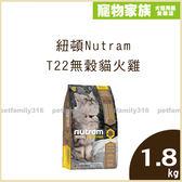 寵物家族-【活動促銷】紐頓Nutram-T22無穀貓火雞1.8KG
