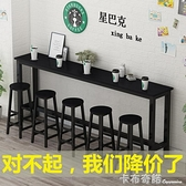 靠牆吧台桌家用靠窗陽台吧台長方形餐桌長桌子高腳桌長條桌窄桌子