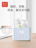 新貝溫奶器消毒器二合一嬰兒奶瓶恒溫熱奶器智慧保溫多功能暖奶器   蘑菇街小屋 ATF