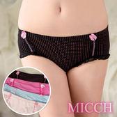 MICCH 奇異點線 棉感中腰三角內褲