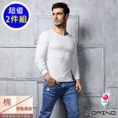 【MORINO摩力諾】時尚保暖長袖棉毛圓領衫2件組