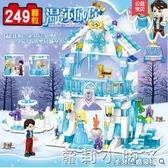 積木拼裝玩具女孩子冰雪公主奇緣城堡夢小顆粒兒童益智拼插6-10歲 NMS蘿莉小腳丫