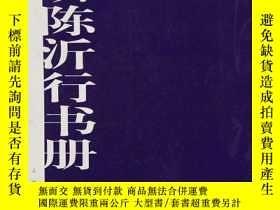 二手書博民逛書店罕見明顧璘陳沂行書冊Y187970 上海書畫出版社 出版2005