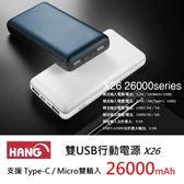黑熊館 HANG X26 大容量行動電源 支援2A快充 雙USB輸出 Type-C安卓雙輸入 26000mah