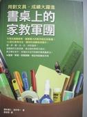 【書寶二手書T2/國中小參考書_JOQ】書桌上的家教軍團用對文具,成績大躍進_張佳雯, 榎本勝仁