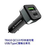 Avantree 車用充電器 【TR410】 QC 3.0 快速充電 USB Type-C 雙輸出車充 新風尚潮流