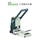 Resun 手動打孔機 SP-300 / 台