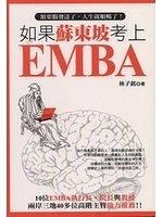 二手書博民逛書店 《如果蘇東坡考上EMBA-優勢02》 R2Y ISBN:9868445442│林子銘