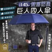 超大雙層防風巨人四人傘 傘下直徑145cm 8骨自動傘 晴雨傘 遮陽傘【BE0404】《約翰家庭百貨