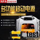 nfa蓄電池220V行動電源戶外擺攤多功能應急便攜式家用12伏電瓶 igo摩可美家