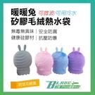 【刀鋒】暖暖兔硅膠毛絨熱水袋 硅膠 可微波 可加冷水 熱敷必備 保暖用品 冷熱水袋 附送毛絨套