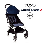 【第3代】法國 BABYZEN YOYO plus/YOYO+ 6m+嬰兒手推車(白骨架) 法航聯名版