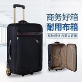 行李箱商務20萬向輪24拉桿布箱子帆布牛津布大容量防水超大26寸28 傑克型男館