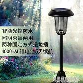 太陽能滅蚊燈戶外草坪庭院殺蟲驅蚊燈室外花園滅蚊神器捕蚊器防水 NMS名購新品